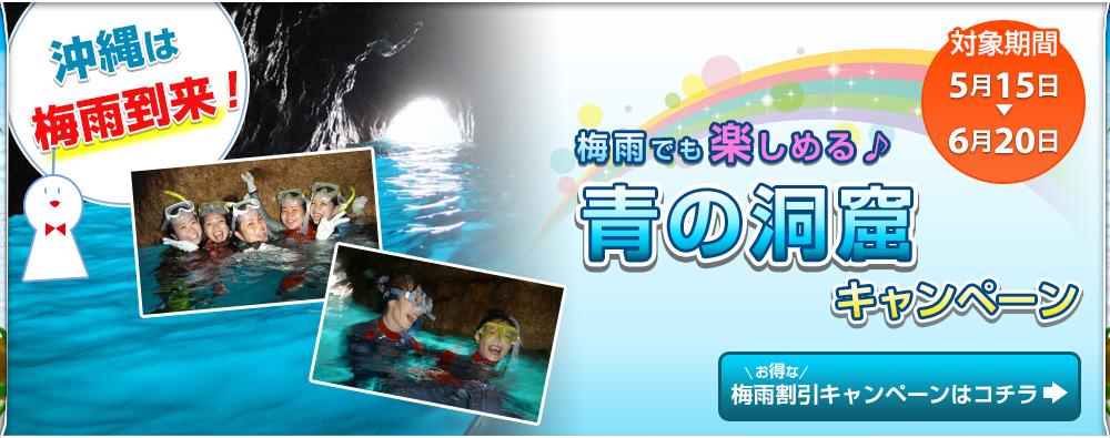 梅雨でも楽しめる青の洞窟キャンペーンプラン