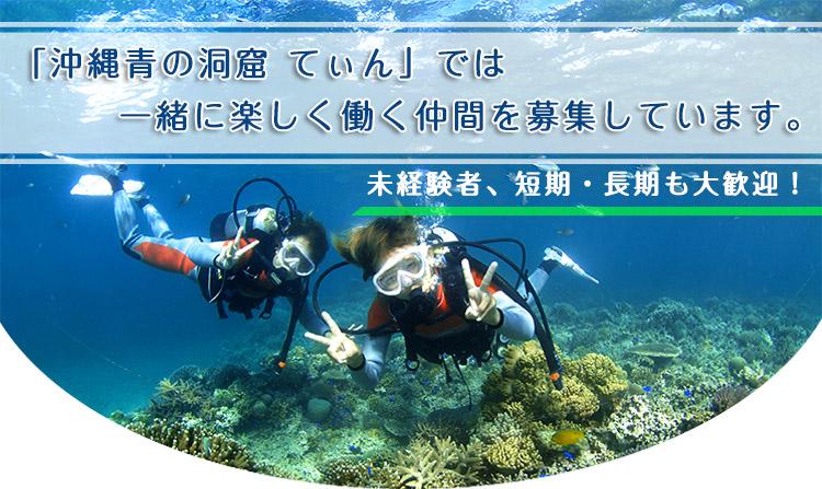 「沖縄青の洞窟 てぃん」では一緒に楽しく働く仲間を募集しています。