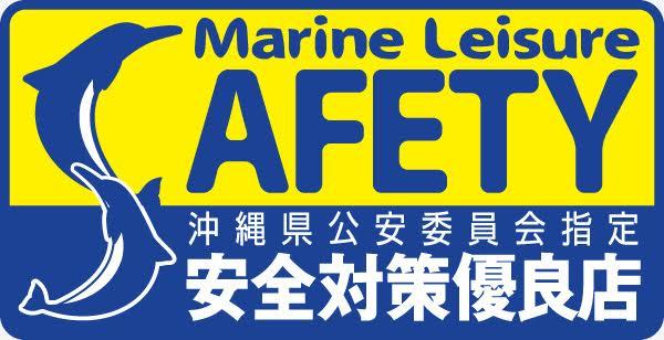 沖縄県公安委員会限定安全対策優良店